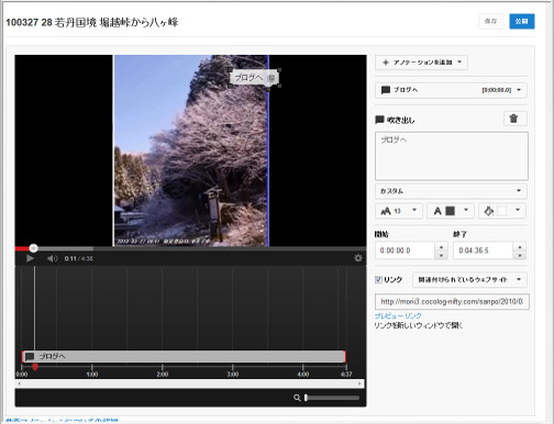 140411_youtube_link_anotation2