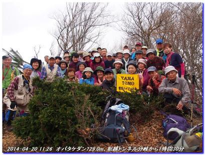 140420_obatakedan_hatigamine_01