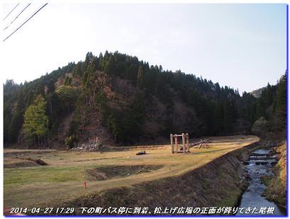 140427_fukandoyama_onomurawaridak_2