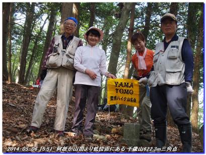 140506_mituzukoyama_titoseyama_05
