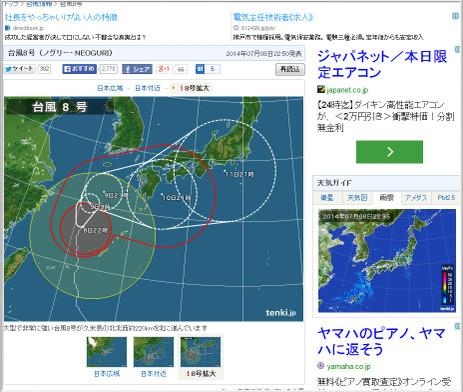140708_taifu08