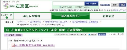 140711_hanasetonneru