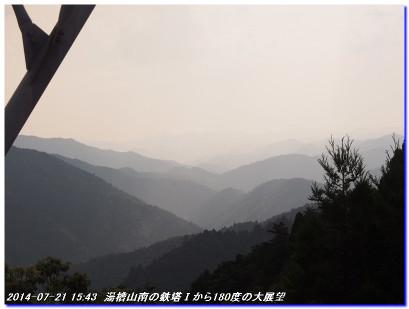 140721_inokutiyama_yubuneyama_02