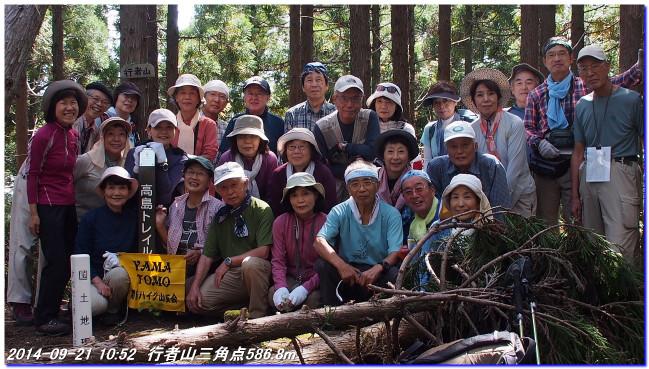 140921_yokotanitoge_gyojyayama_02