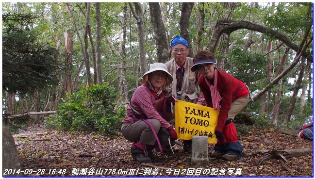 140928_sotobatoge_kamosedaniyama_07