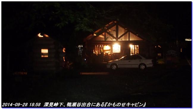 140928_sotobatoge_kamosedaniyama_11
