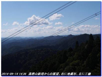 140914_inokutiyama_yubuneyama_03