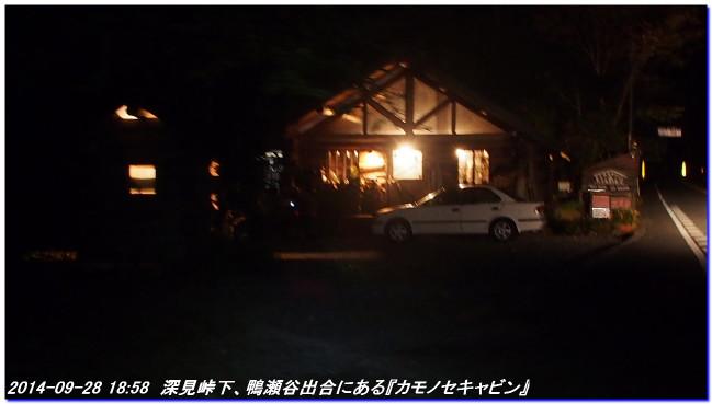 140928_sotobatoge_kamosedaniyama_08