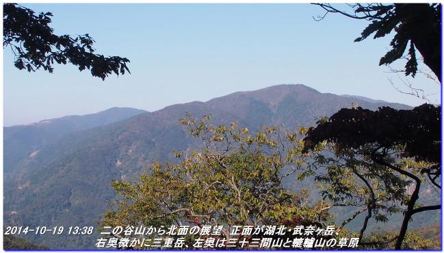 141019_nishimineyama_ninotaniyama_0