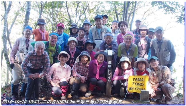 141019_nishimineyama_ninotaniyama_2