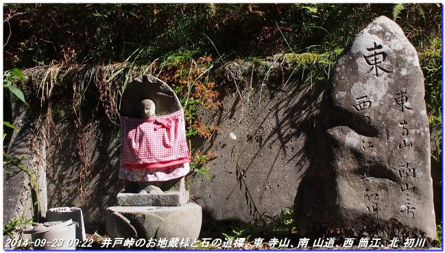 140923_idotoge_hazamatoge_kokinosan