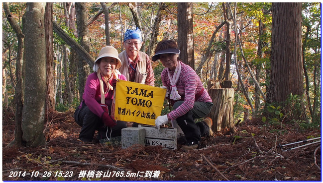 141026_kamosedaniyama_kakehasidan_2