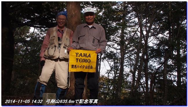 141105_fukamitoge_yugeyama_04