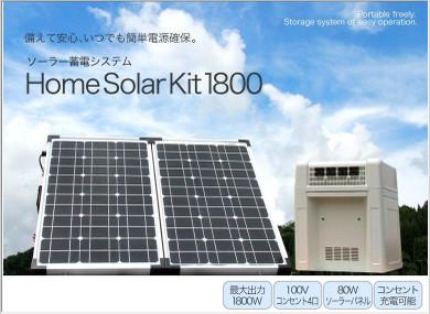 141211_solarpanel