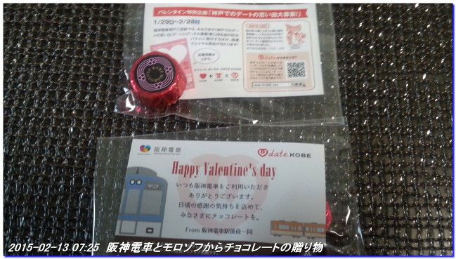 150213_valentinesday_mikage_06