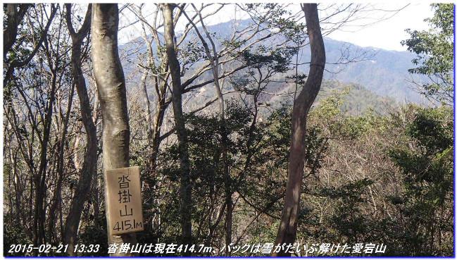 150221_karatogoe_kutukakeyama_05_2