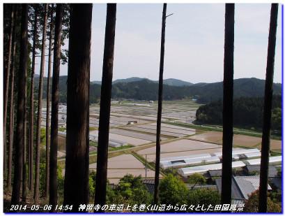 140506_mitudukoyam_titoseyama_047