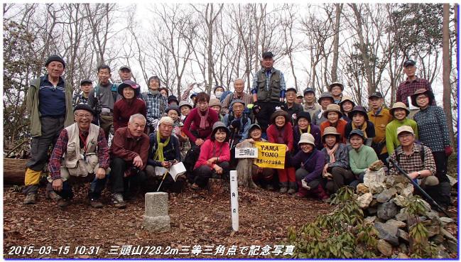 150315_mitudukoyama_hositoge_titose