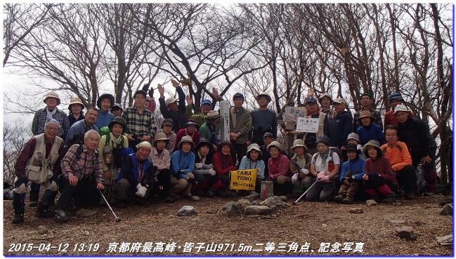 150412_maesakatoge_minakoyamanish_2