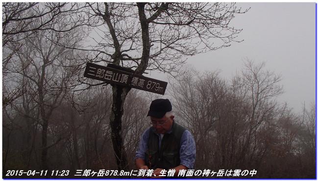 150411_buturyuji_saburogatake_04