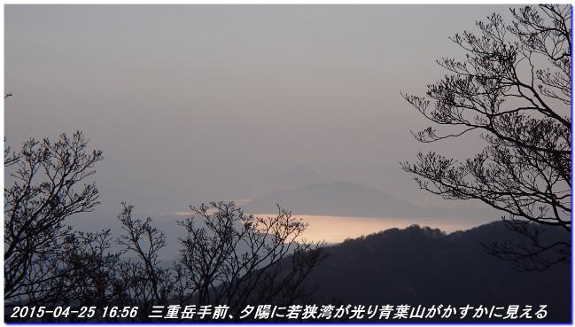 150425_26_notokoe_sanjyodake_oomi_9