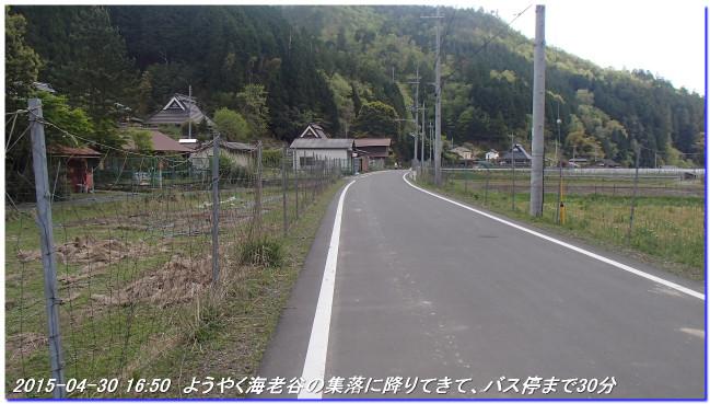 150430_ebisaka_ooiwayama_hijitan_14