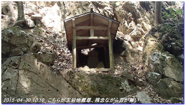 150430_ebisaka_ooiwayama_hijitani_2