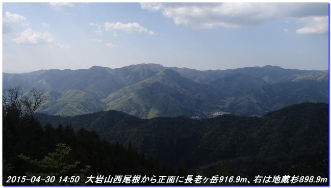 150430_ebisaka_ooiwayama_hijitanisa