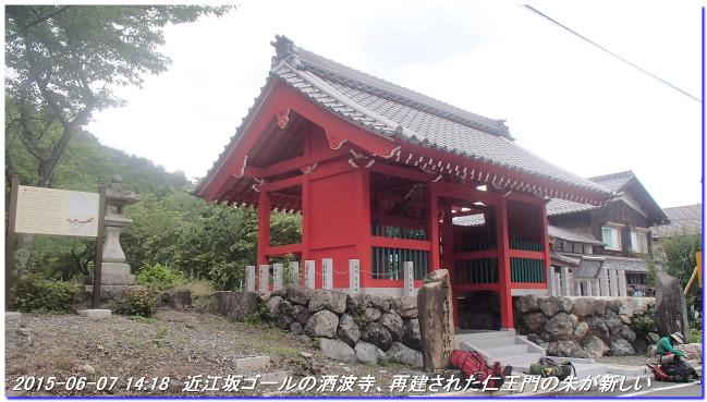 150606_07_takitaniyama_oomikagey_17