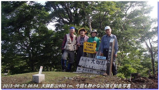 150606_07_takitaniyama_oomikageya_8