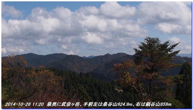 141026kamosedaniyama_kakehasidaniya