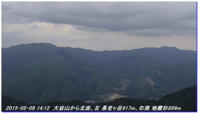 150509_ooiwayamakara_tyorogatake_01