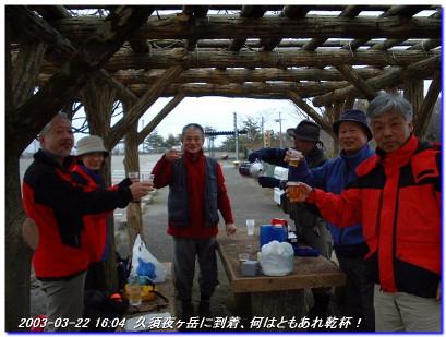 030322_23_tadagatake_kusuyogatake_3
