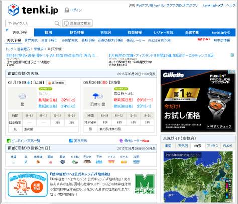 150829_tenkiyoho