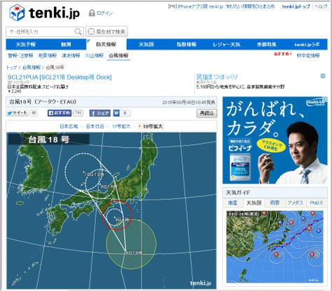 150908_taifu18