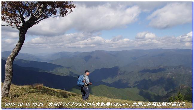 151012_sandukoutiyama_hidegatake_01