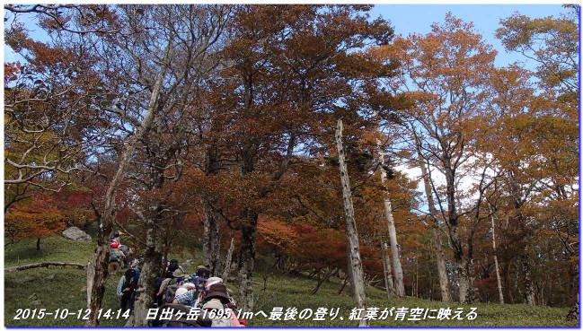 151012_sandukoutiyama_hidegatake_08
