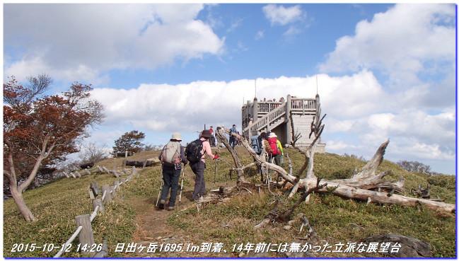 151012_sandukoutiyama_hidegatake_09