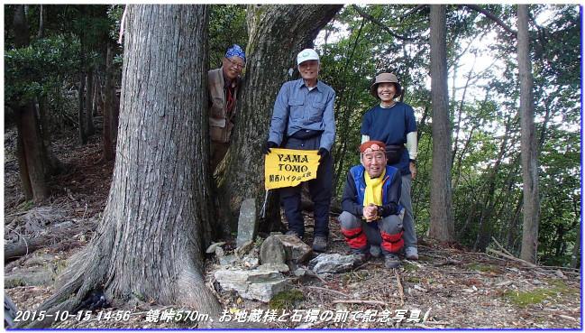 151015_nagase_mukaiyama_kagamitog_2
