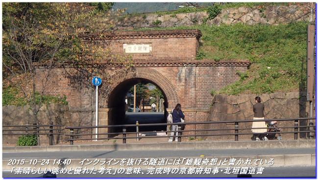 151024_yamashina_daimonjiyama_02
