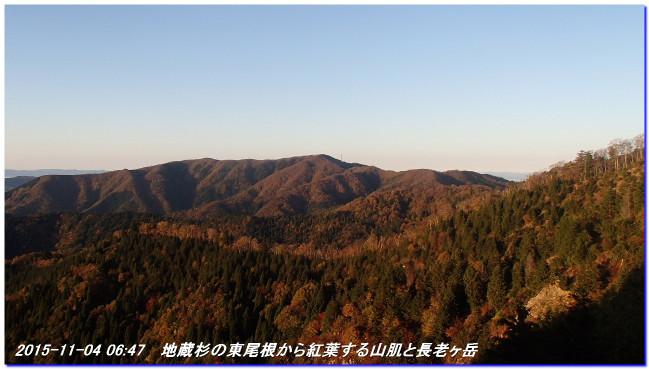 151104_jizosugizenpo_tenbo_01