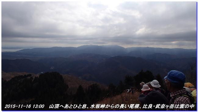 1511016_misakatoge_hokokubunagatake