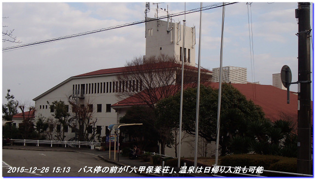 151226_syakagoyama_kitayamatyosuiti