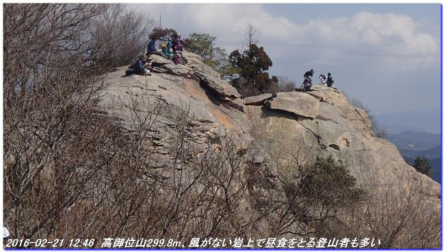 160221_hyakkeniwa_takamikurayama__7