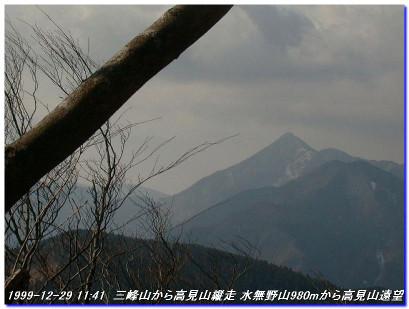 991228_1230_miuneyama_takamiyama_04