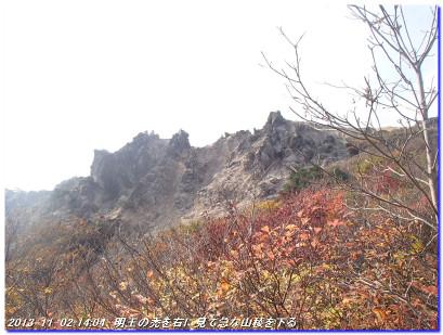131102_04_akasakayama_nosakadake_04