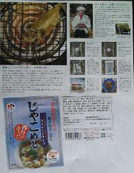 160613_jyakomeshi
