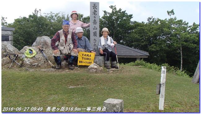 160627_tyorogatake_01