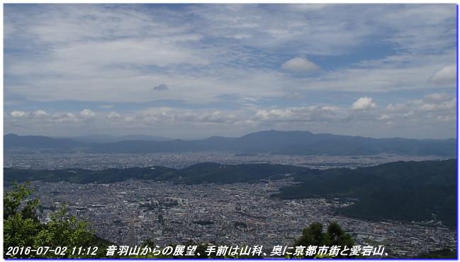 160702_otowayama_2