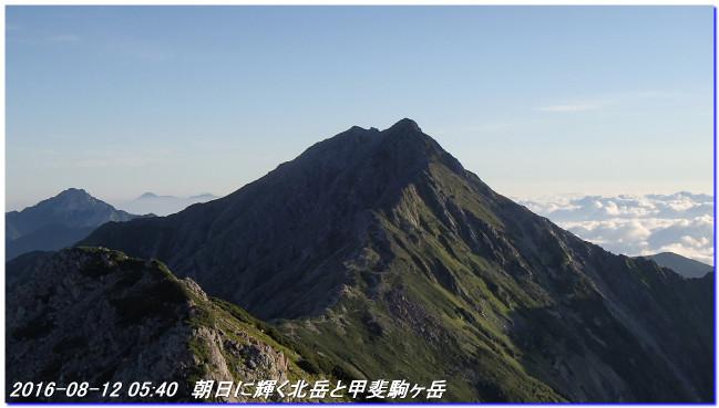 160812_kitadake_kaikoma_01